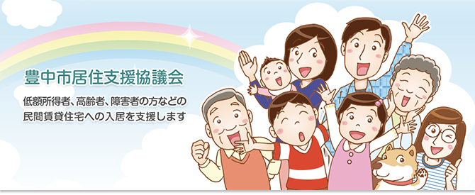 ホームページ 豊中 市役所